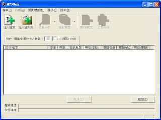 MP3Gain  繁體中文免安裝版