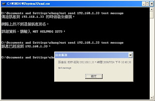 Windows XP SP2 執行 Net Send