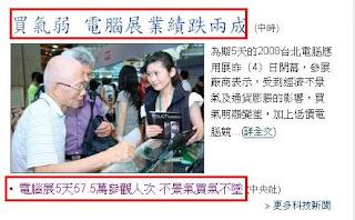 台灣的新聞能信嗎(台灣新聞亂象)?