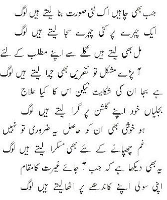 QateelShifai27sghazal - ghazal: Ek nai surat bana lete haiN log...