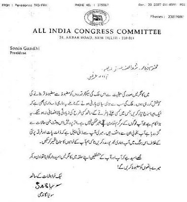 Invitation letter in urdu anjinho b invitation letter in urdu fall of congress in up sonia gandhis urdu letter to 15000 spiritdancerdesigns Image collections