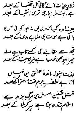 waqia e karbala in english pdf