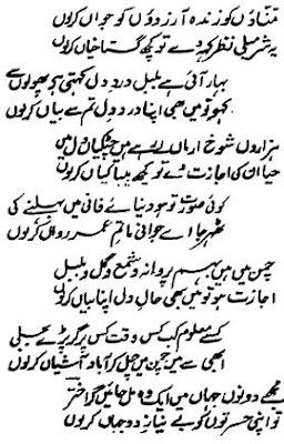 punctuality of time essay in urdu