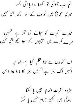 how to make khoya in urdu