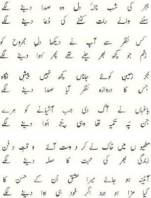 SaqibLakhnavi - Hijra ki shab