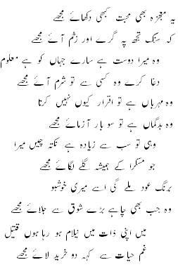 Ahmad Meaning In Urdu