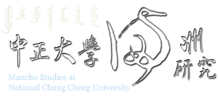 中正大學滿洲研究  Manchu Studies at National Chung Cheng University