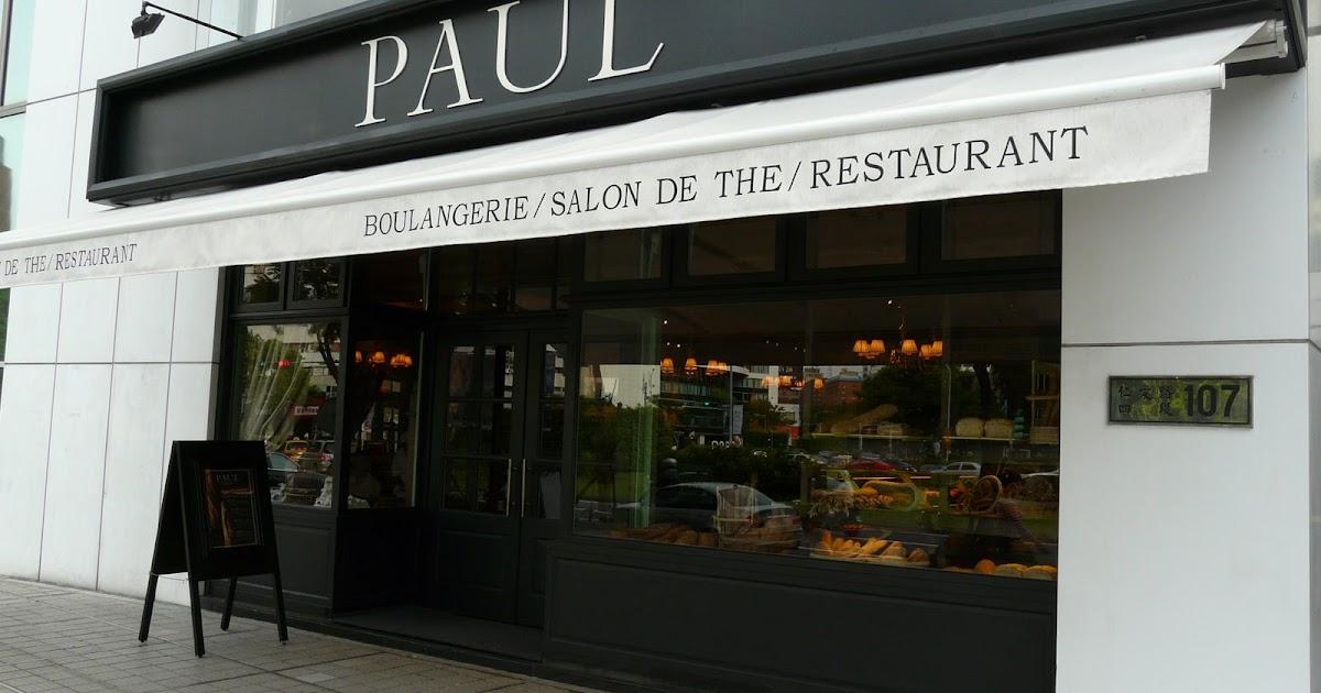 語國一方 Hugo's Corner: Haute boulangerie?「頂級」法國麵包店 PAUL 初體驗