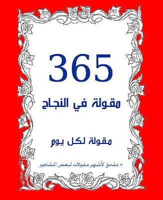 365 مقولة في النجاح  Untitled