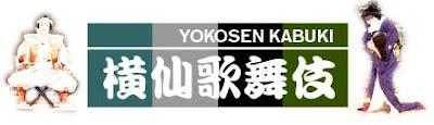 Yokosen Kabuki in Nagi