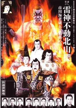 CLICK for more .. Narita and Kabuki