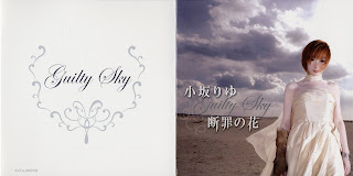 JMUSIC ~ ED Claymore: Danzai no Hana-Guilty Sky 01