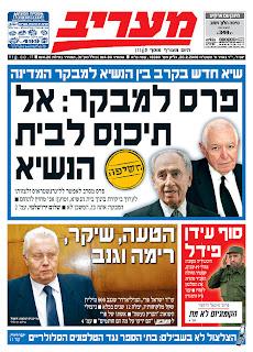 Maariv, publicado em Tel-Aviv, Israel