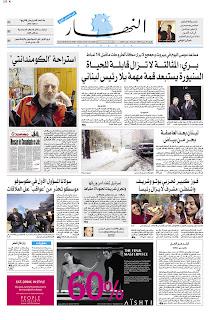 An-Nahar, publicado em Beirute, Líbano