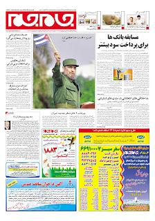 Jam-e-Jam, publicado em Teerã, Irã