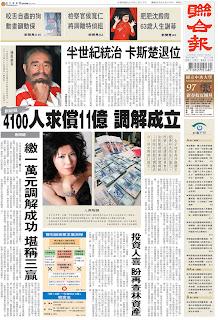 United Daily News, publicado em Taipei, Taiwan