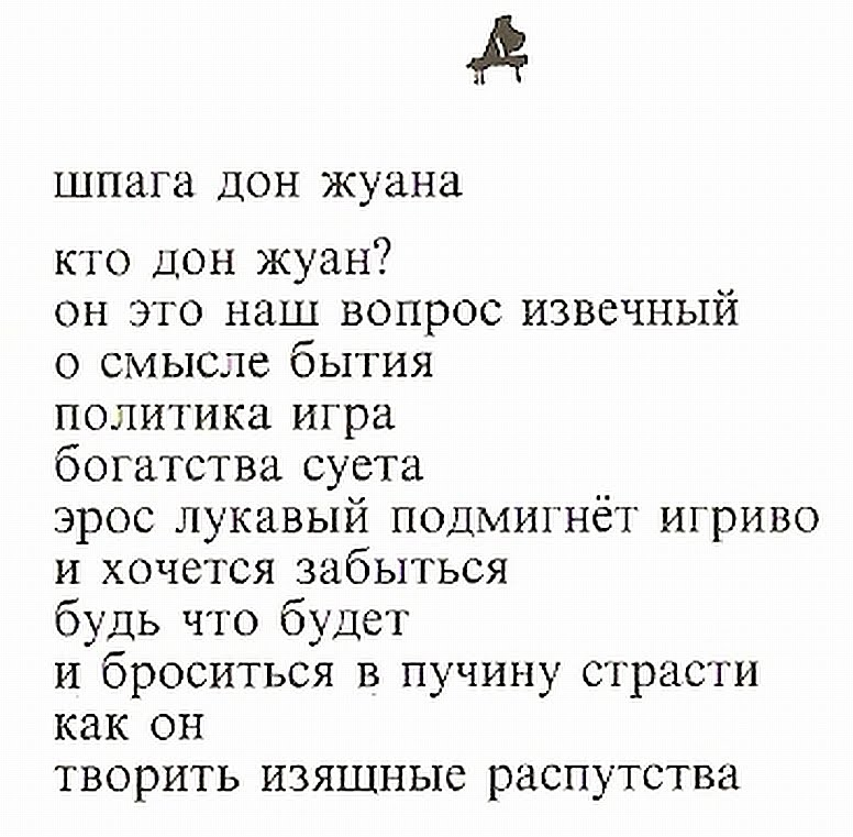 Texts In Russian Mainly Poetry 70