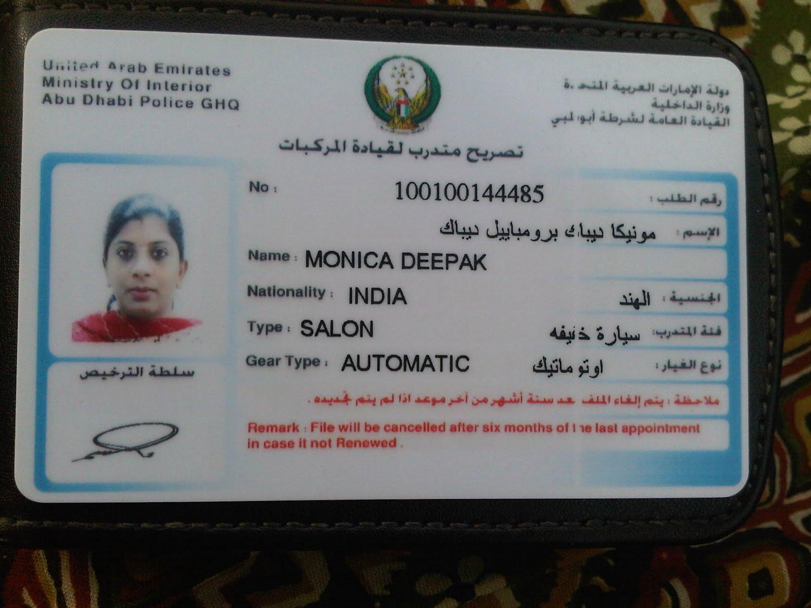 Deja Vu: My License Story