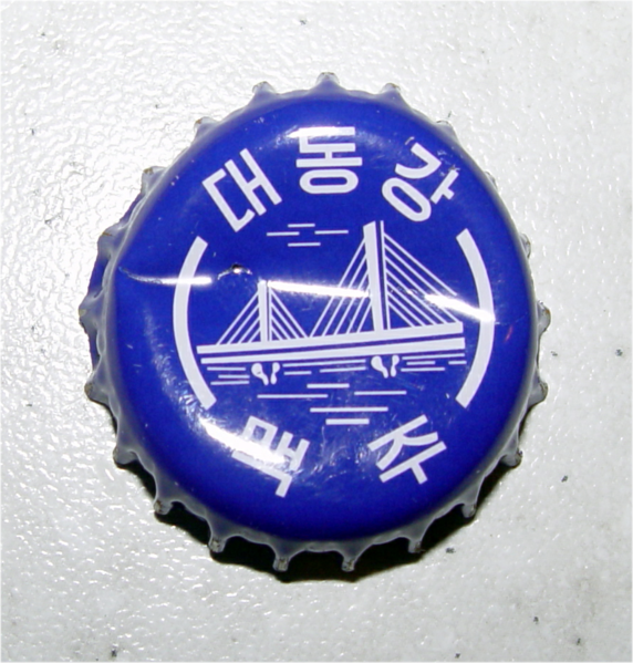 The BR Beer Scene: North Korea - Communist Beer at the Taedonggang