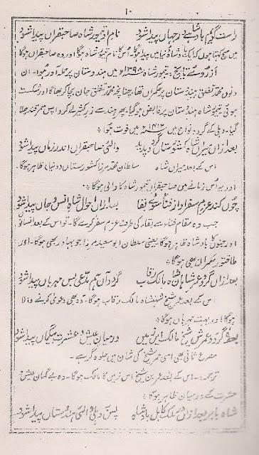 Sheikh abdul qadir jilani books in urdu