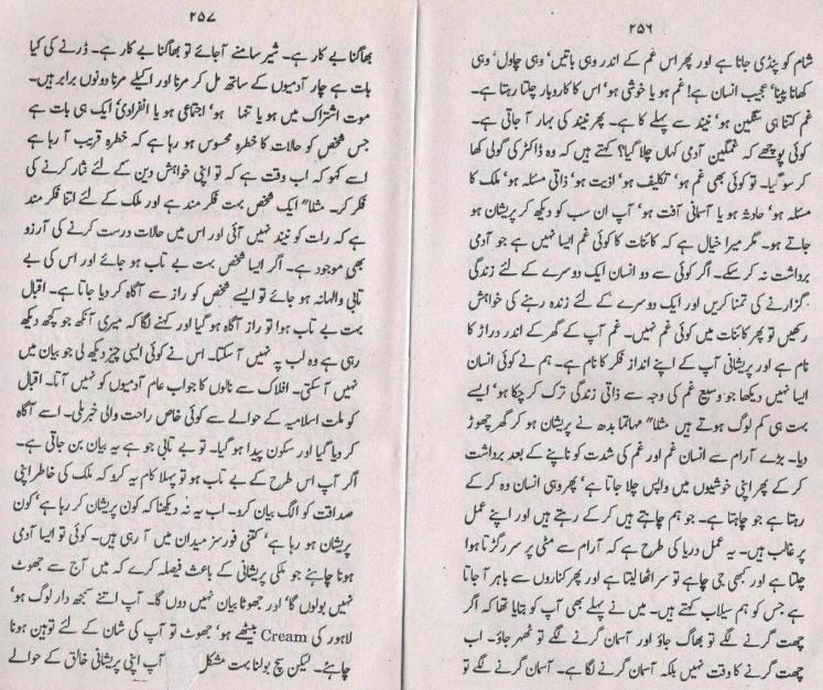 Future of Pakistan (Insha Allah): Wasif Ali Wasif (R A)'s reply on a