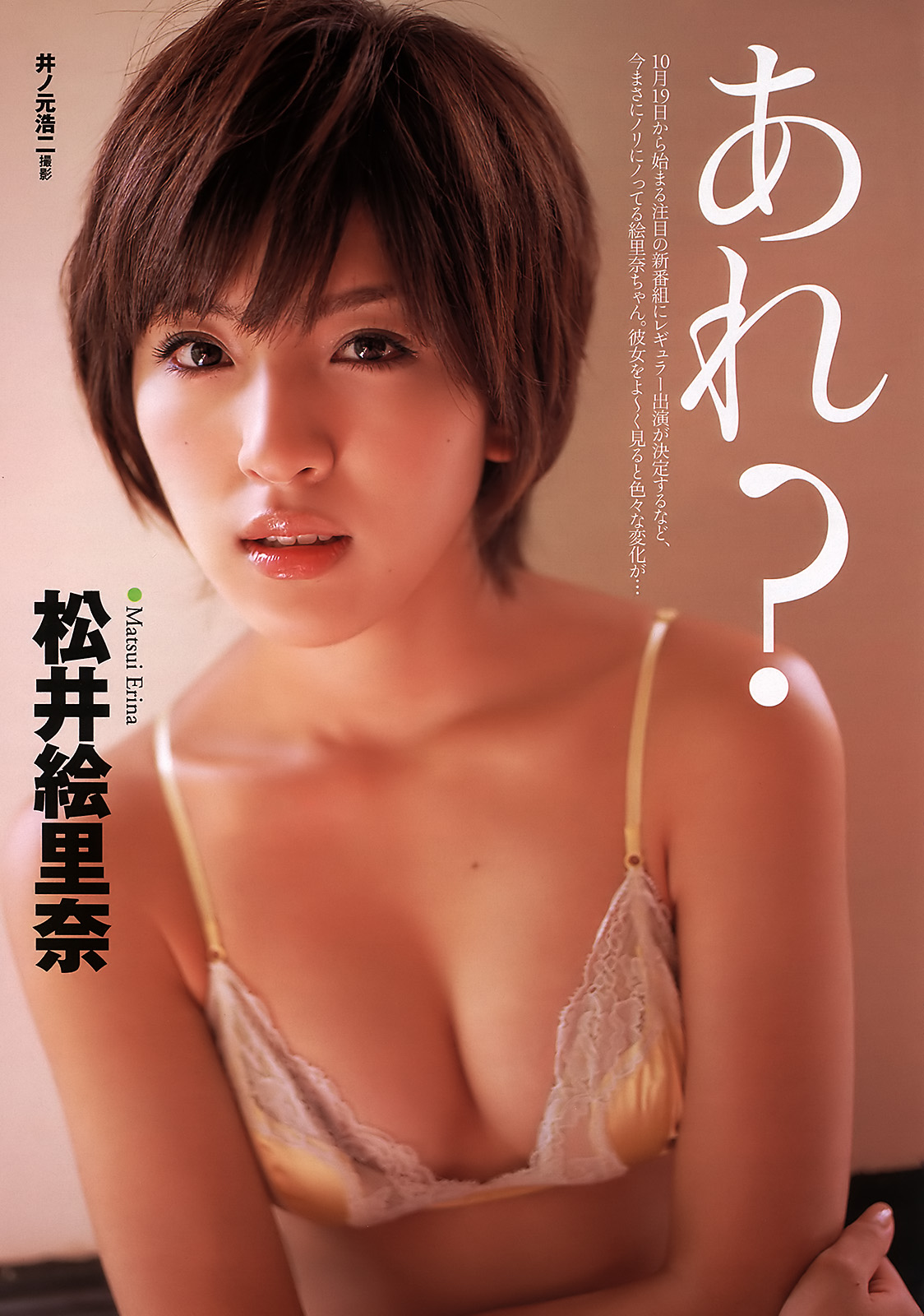 Hot japanese actress