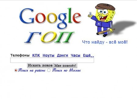 приколы про поиск гугл