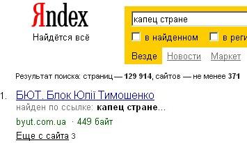 капец стране Яндекс