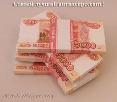 банкнота купюра 5000 рублей