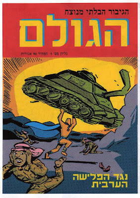 cover of a non-existent issue of the Golem comic