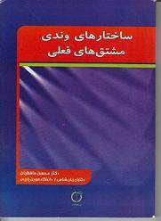 کتاب ساختارهای وندی