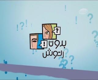 """حلقات الدكتورة هبه قطب """" اسرار الحياة الزوجية """"كاملة فيديو .. هدية للمنتدى 00000018.jpg"""