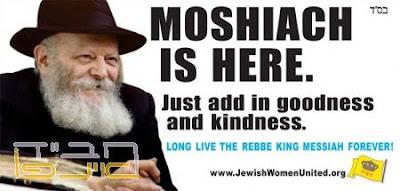 a recent Chabad Lubavitch billboard in Manhattan
