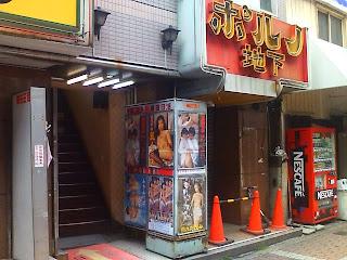 Cine porno, en plena Shin-Midosuji, Umeda (Osaka), el corazón de la ciudad. Las fotos están todo el día a la vista de los miles de personas que pasan por ahí delante.