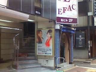 El club de fontaneras que anunciaban los carteles arriba mostrados.