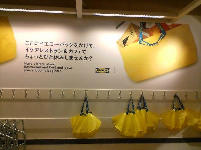 [IKEAâ ]