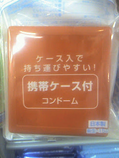 condom with a carry case red