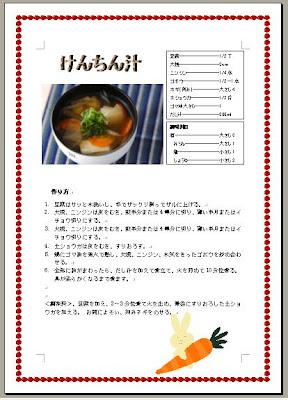 料理レシピ. ワードで作成料理レシピ