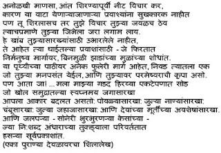 Ti Fulrani Marathi Book