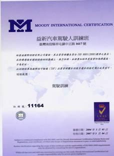 2008年版ISO國際品質認證