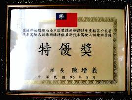 台中區95年評鑑特優班
