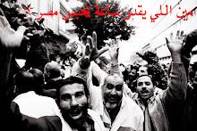 مين اللى يقدر ساعة يحبس مصر؟