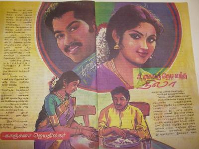 Uma balakumar tamil novels free download