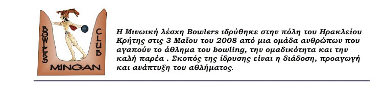 MINOAN BOWLER'S CLUB