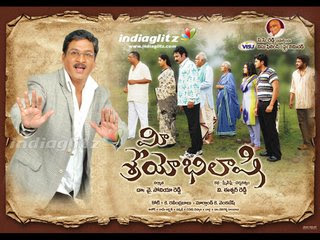 Itlu mee sreyobhilashi songs free download.