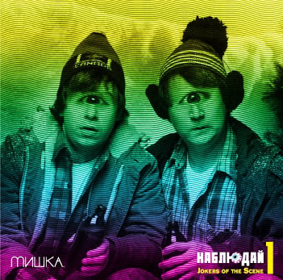 Mishka presents Keep Watch Vol. 1: Jokers of the Scene Mix