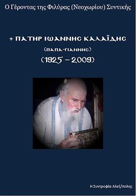 Αποτέλεσμα εικόνας για πατηρ Ιωαννης Καλαϊδης