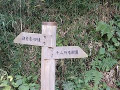 鎌倉側入口
