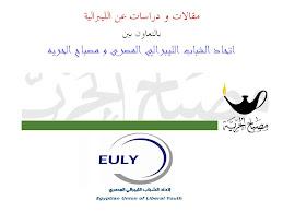 كتب و دراسات ومقالات بالتعاون مع موقع مصباح الحرية