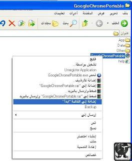 متصفح قوقل أو قوقل كروم Portable google chrome